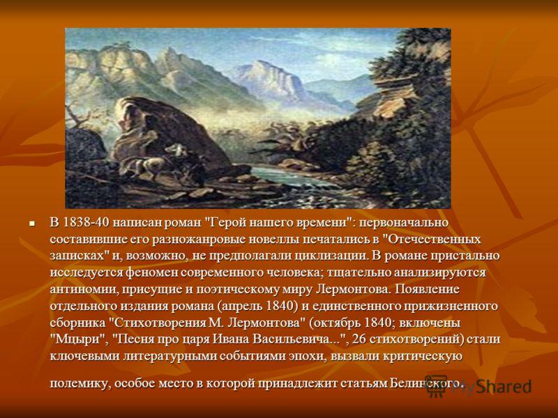 В 1838-40 написан роман