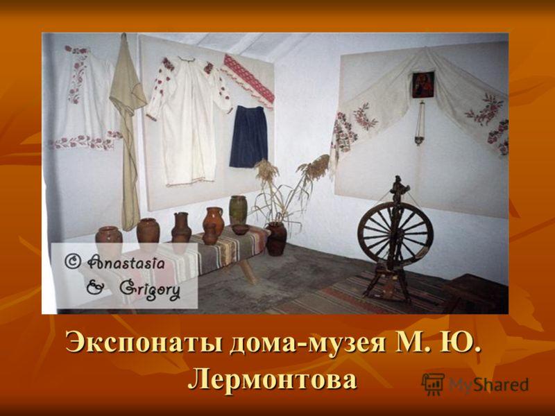 Экспонаты дома-музея М. Ю. Лермонтова