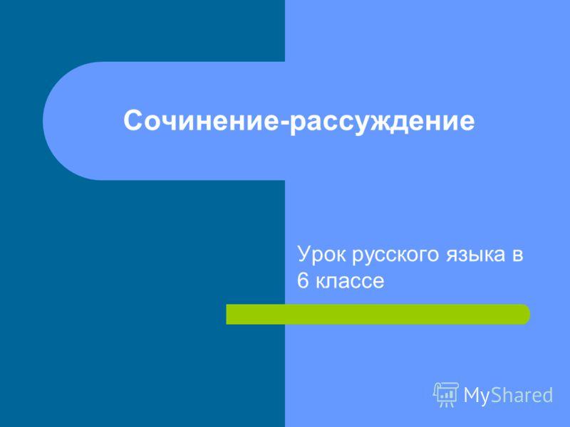 Сочинение-рассуждение Урок русского языка в 6 классе