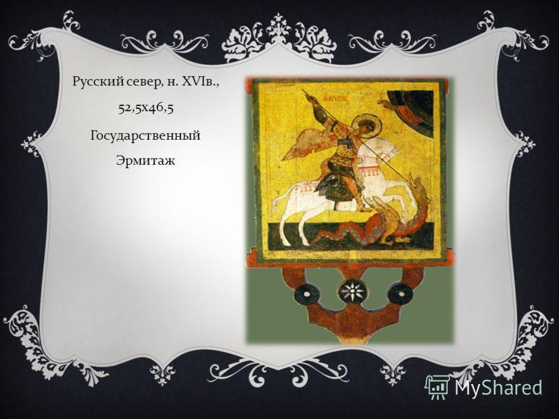 Русский север, н. XVI в., 52,5 х 46,5 Государственный Эрмитаж