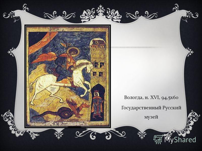 Вологда, н. XVI, 94,5 х 60 Государственный Русский музей