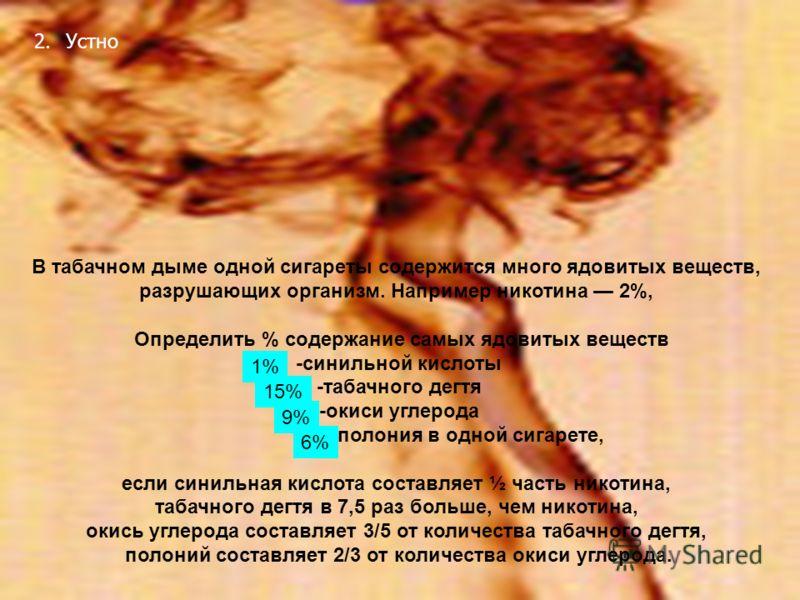 Тема: Проценты Обсуждение проблемного вопроса «Жить или курить?» при помощи решения задач,