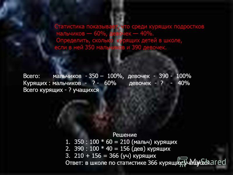 В табачном дыме одной сигареты содержится много ядовитых веществ, разрушающих организм. Например никотина 2%, Определить % содержание самых ядовитых веществ -синильной кислоты -табачного дегтя -окиси углерода -полония в одной сигарете, если синильная