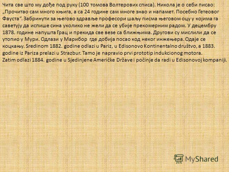 Pocetak Teslinog zivota Tesla-Jedan од најпознатијих светских проналазача и научника у области физике, електротехнике и радиотехнике. Никола је рођен у Смиљану крај Госпића од оца Милутина, православног свештеника, и мајке Георгине, у некадашњој Војн