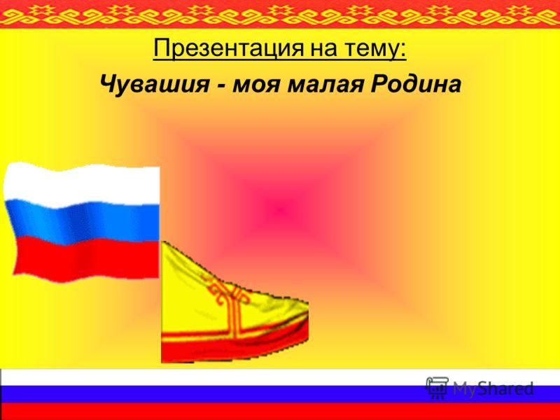 Презентация Государственные Символы Чувашской Республики