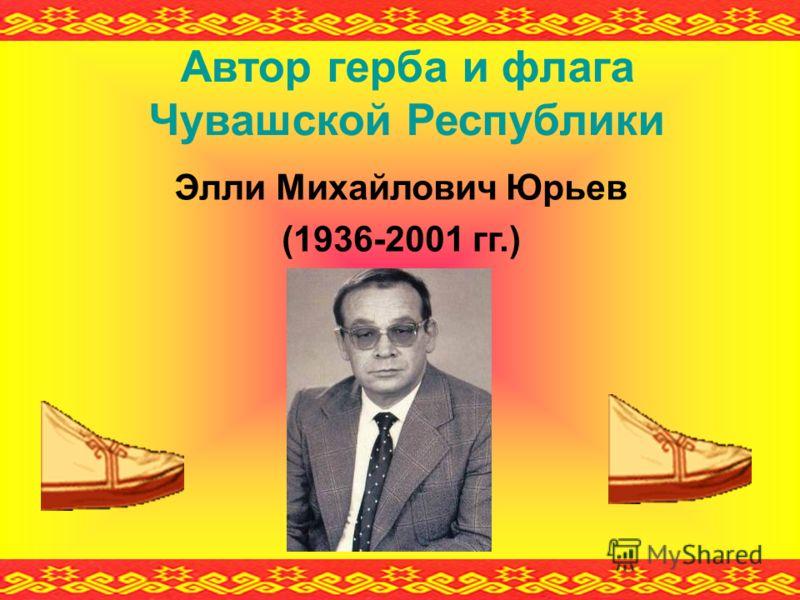 Автор герба и флага Чувашской Республики Элли Михайлович Юрьев (1936-2001 гг.)
