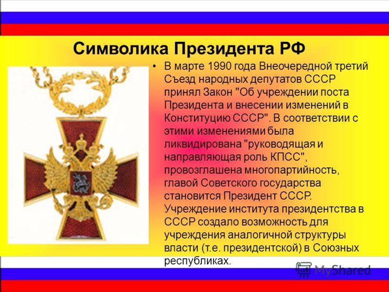 Символика Президента РФ В марте 1990 года Внеочередной третий Съезд народных депутатов СССР принял Закон