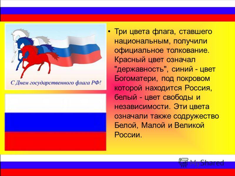 Три цвета флага, ставшего национальным, получили официальное толкование. Красный цвет означал