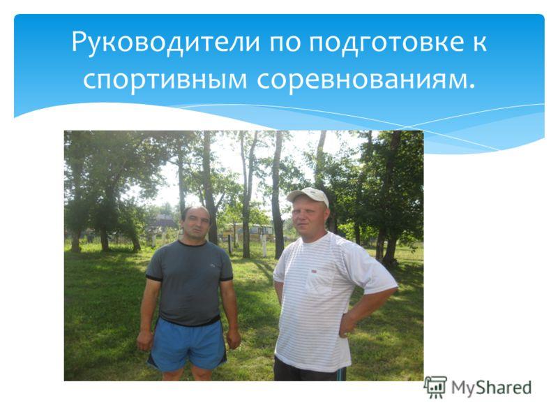 Руководители по подготовке к спортивным соревнованиям.