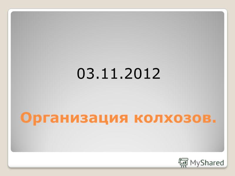 Организация колхозов. 03.11.2012