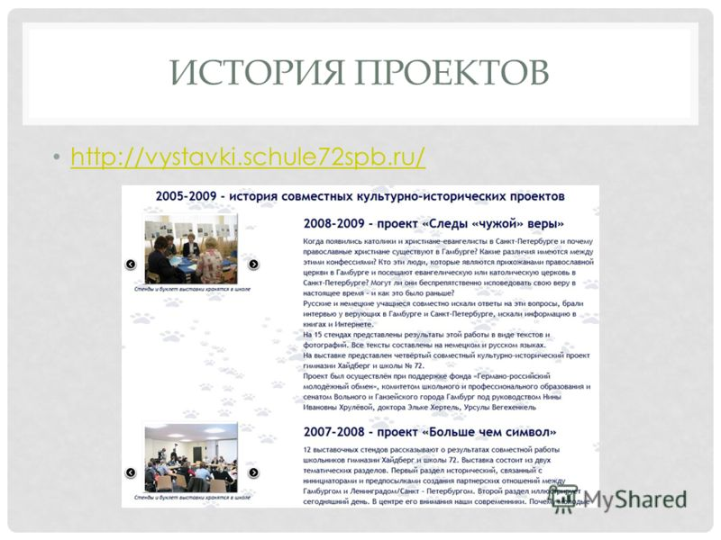 ИСТОРИЯ ПРОЕКТОВ http://vystavki.schule72spb.ru/