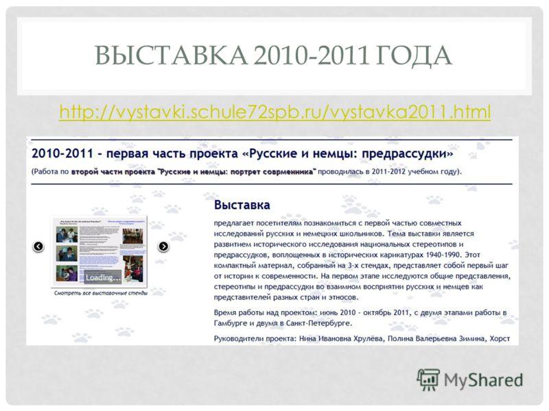 ВЫСТАВКА 2010-2011 ГОДА http://vystavki.schule72spb.ru/vystavka2011.html