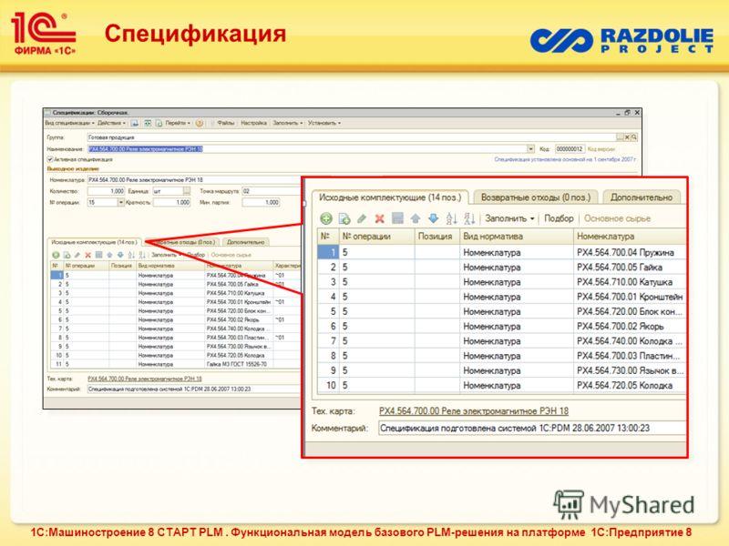 Спецификация 1С:Машиностроение 8 СТАРТ PLM. Функциональная модель базового PLM-решения на платформе 1С:Предприятие 8
