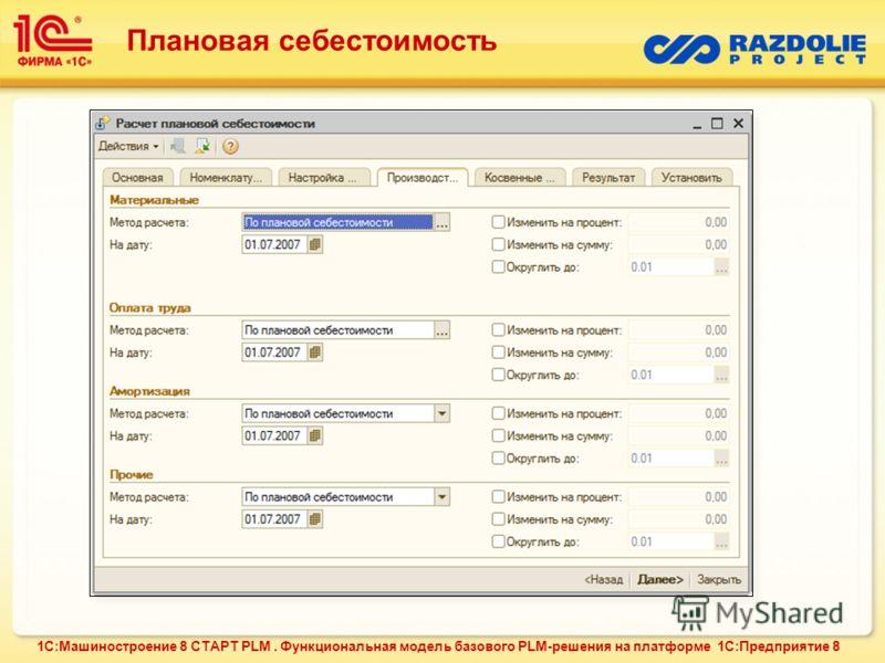 Плановая себестоимость 1С:Машиностроение 8 СТАРТ PLM. Функциональная модель базового PLM-решения на платформе 1С:Предприятие 8