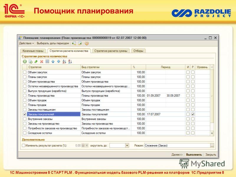 Помощник планирования 1С:Машиностроение 8 СТАРТ PLM. Функциональная модель базового PLM-решения на платформе 1С:Предприятие 8