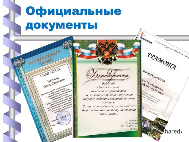 Официальные документы 15