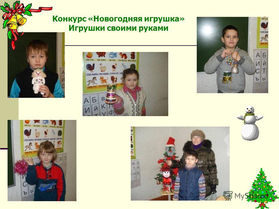 Конкурс «Новогодняя игрушка» Игрушки своими руками