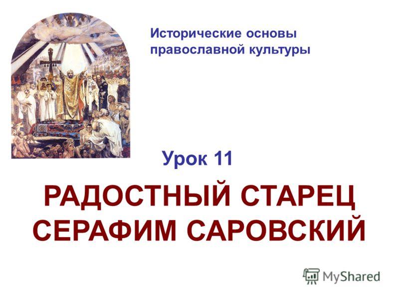 Исторические основы православной культуры Урок 11 РАДОСТНЫЙ СТАРЕЦ СЕРАФИМ САРОВСКИЙ