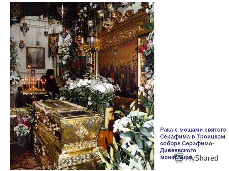 Рака с мощами святого Серафима в Троицком соборе Серафимо- Дивеевского монастыря