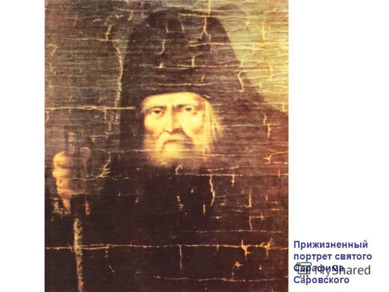 Прижизненный портрет святого Серафима Саровского