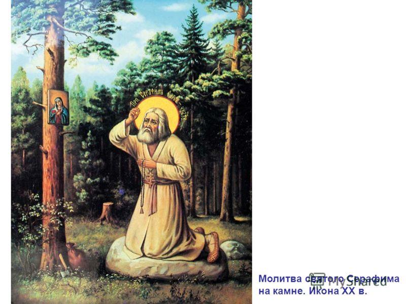 Молитва святого Серафима на камне. Икона XX в.