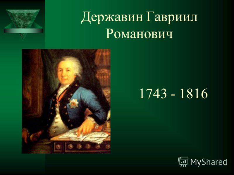 Державин Гавриил Романович 1743 - 1816
