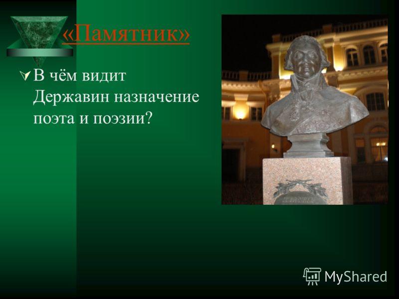 «Памятник» В чём видит Державин назначение поэта и поэзии?