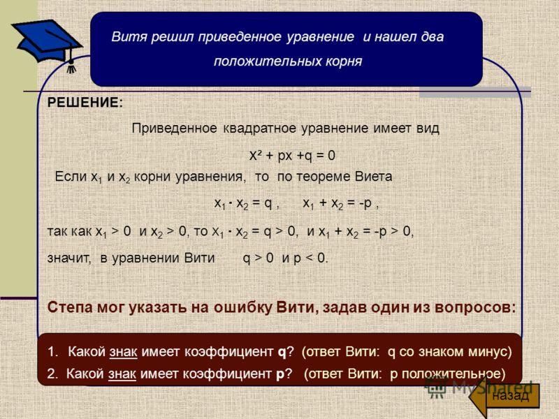 При каком значении параметра т уравнение 2х² + 2тх – т – 0,5 = 0 имеет единственный корень? Найдите этот корень. РЕШЕНИЕ: Квадратное уравнение имеет один корень D=0 D= b² - 4ac; a=2, b=2m, c= - m – 0,5 D= (2m) ² - 4 2 (- m – 0,5) = 4m² + 8m +4 D=0, 4