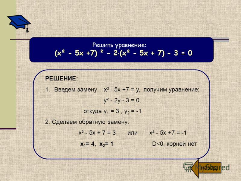 РЕШЕНИЕ: 1. 1.Произведение чисел равно 0 тогда и только тогда, когда хотя бы один из множителей равен 0, поэтому: 2009х² - 2010х +1 = 0 или х² + 2010х + 2009 = 0 2009х² - 2010х +1 = 0 или х² + 2010х + 2009 = 0 2. Оба уравнения имеют по два корня, т.к