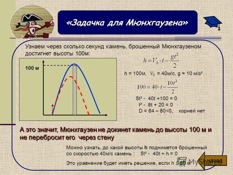 РЕШЕНИЕ: 1. 1.Введем замену х² - 5х +7 = у, получим уравнение: у² - 2у - 3 = 0, откуда у 1 = 3, у 2 = -1 2. Сделаем обратную замену: х² - 5х + 7 = 3 или х² - 5х +7 = -1 x 1 = 4, x 2 = 1 D
