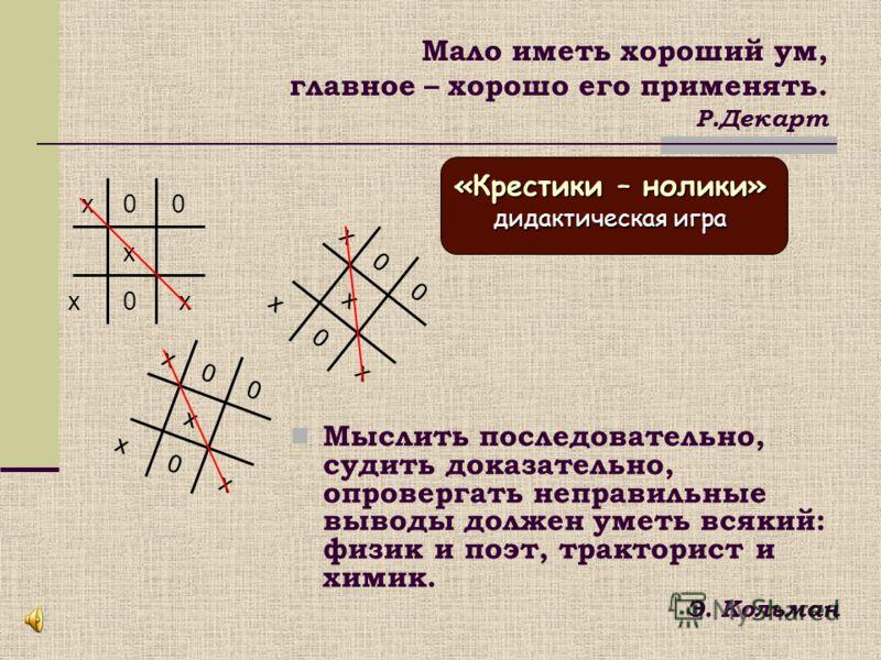 рекомендации к уроку по теме Решение квадратных уравнений. Формой проведения занятия является дидактическая игра Играют две команды – «Крестики» и «Нолики» Игра начинается с конкурса «Вспомни» Команда, справившаяся с заданием первой, обосновывает сво