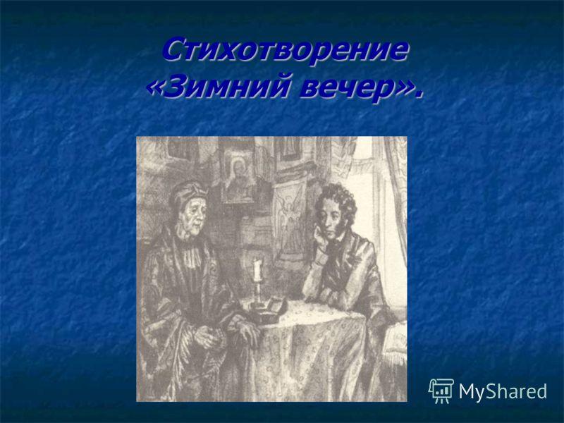Стихотворение «Зимний вечер».