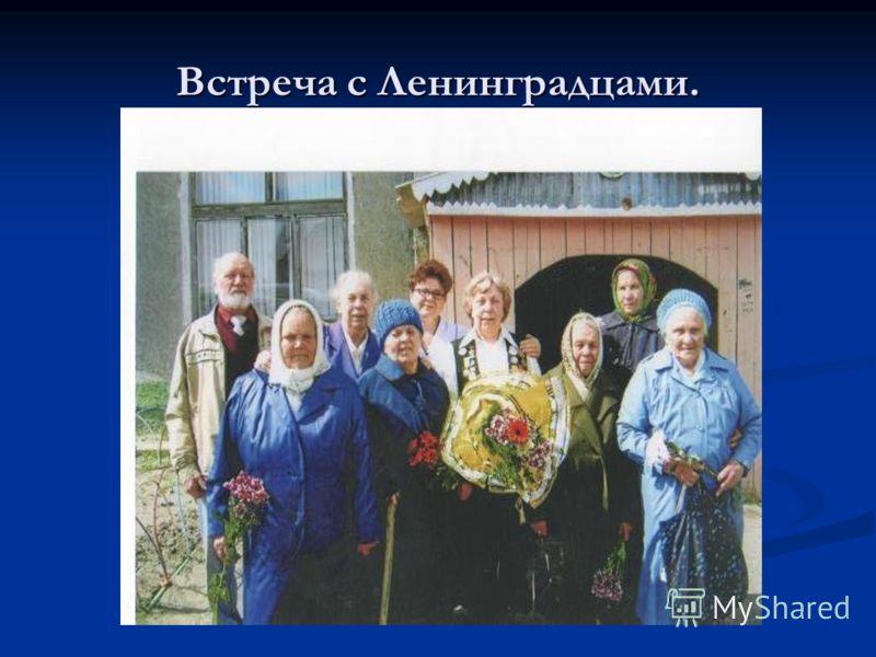 Встреча с Ленинградцами.