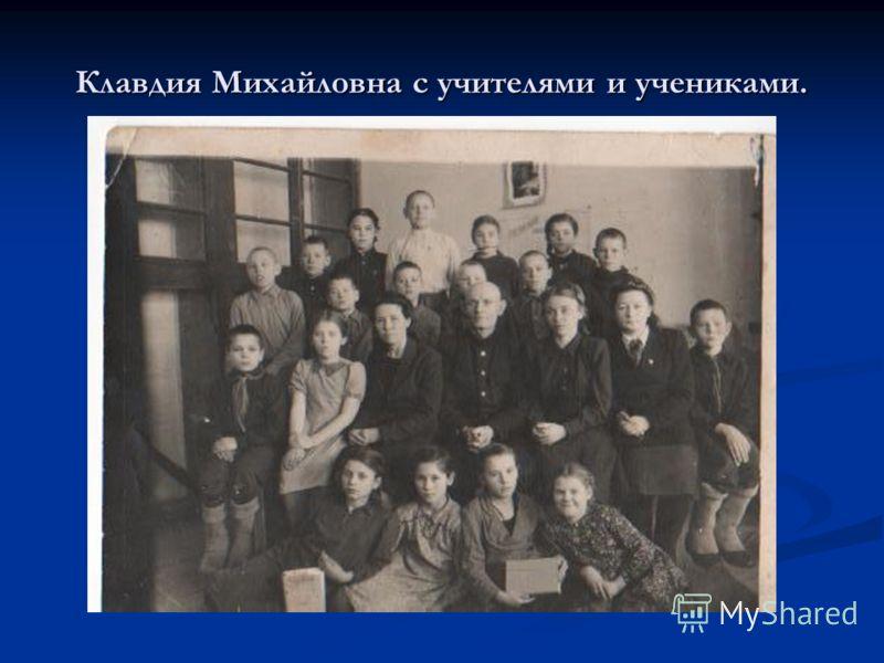 Клавдия Михайловна с учителями и учениками.
