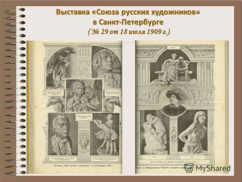Выставка «Союза русских художников» в Санкт-Петербурге ( 29 от 18 июля 1909 г.)
