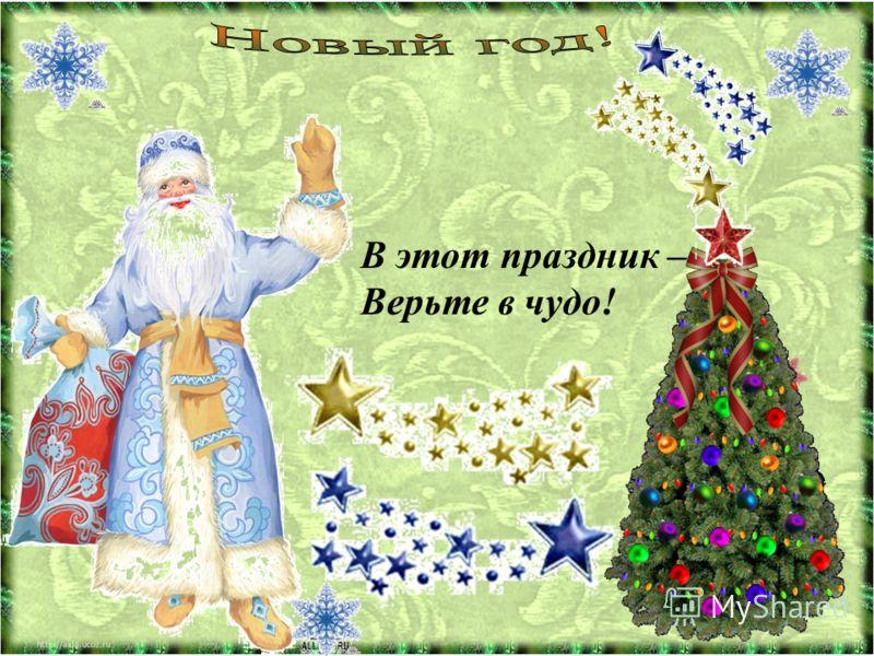 В этот праздник – Верьте в чудо!