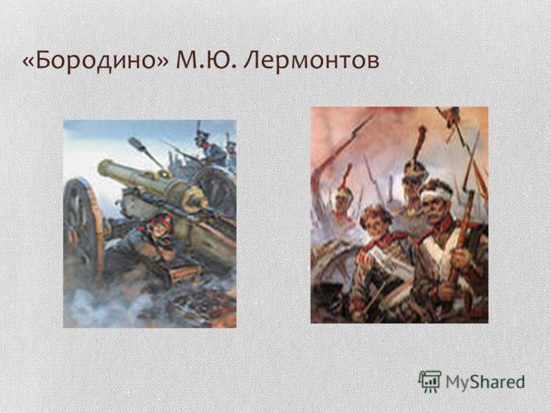 «Бородино» М.Ю. Лермонтов