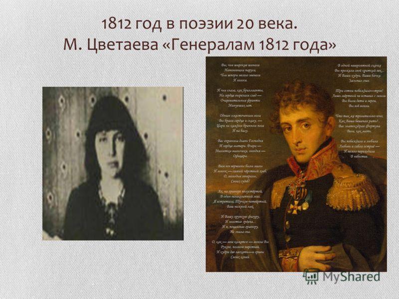1812 год в поэзии 20 века. М. Цветаева «Генералам 1812 года»