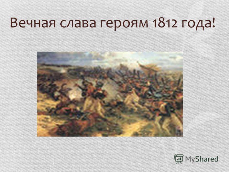 Вечная слава героям 1812 года!