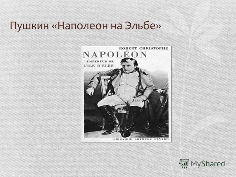 Пушкин «Наполеон на Эльбе»