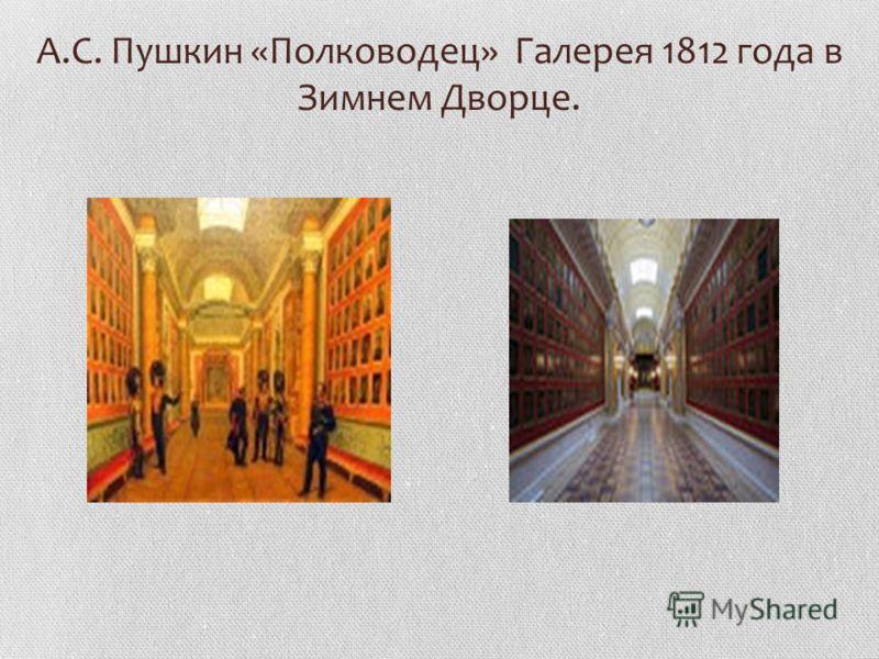 А.С. Пушкин «Полководец» Галерея 1812 года в Зимнем Дворце.