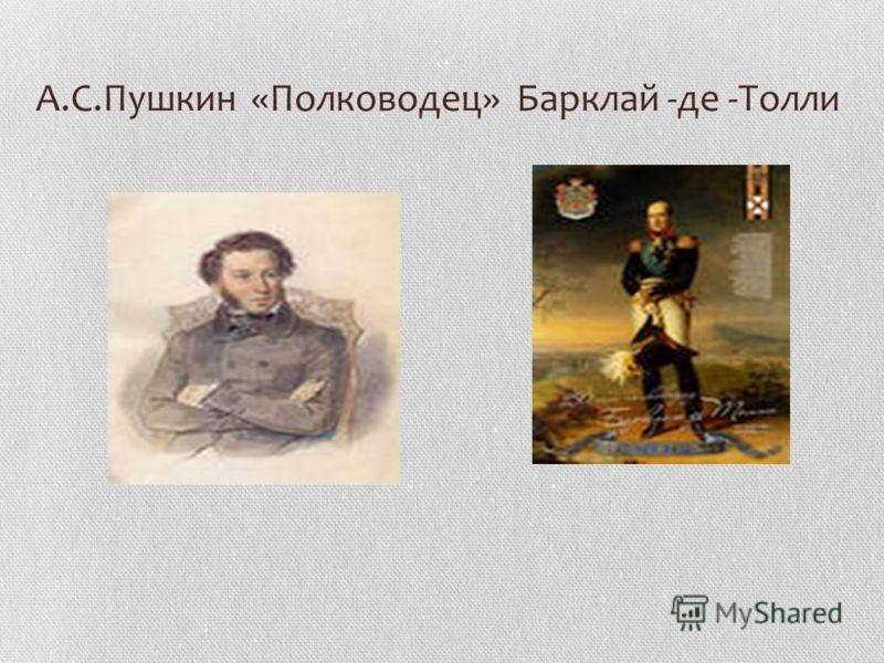 А.С.Пушкин «Полководец» Барклай -де -Толли
