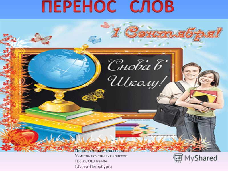 Петрова Алла Алексеевна Учитель начальных классов ГБОУ СОШ 484 Г.Санкт-Петербурга