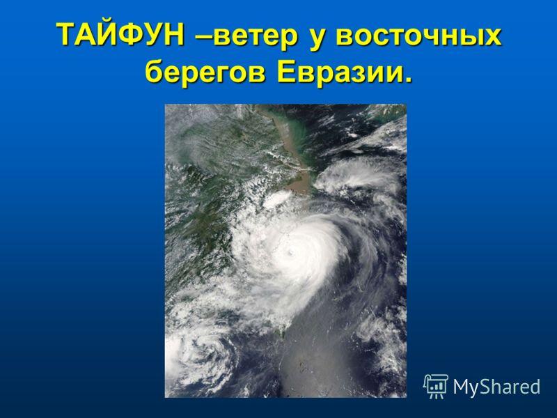ТОРНАДО – ураганный ветер Северной Америки.