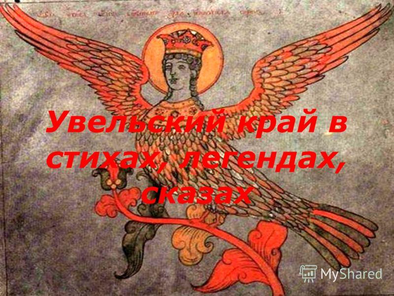 Увельский край в стихах, легендах, сказах 1