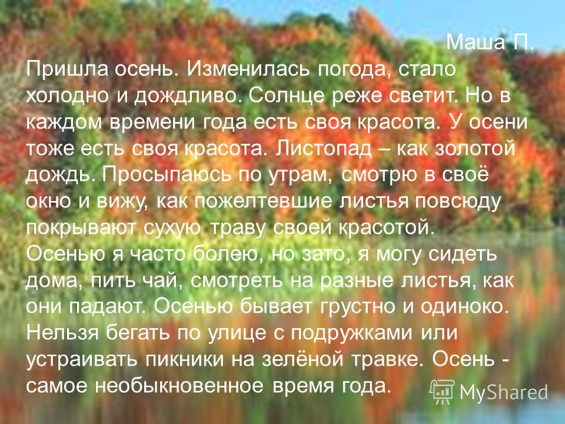 Осень в украине сочинение 4 класс на русском языке — img 7
