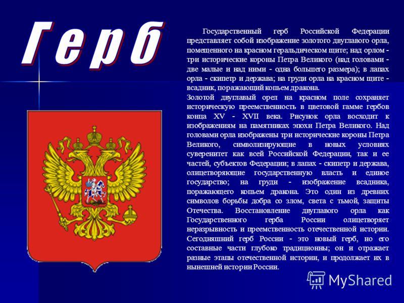 Государственный герб Российской Федерации представляет собой изображение золотого двуглавого орла, помещенного на красном геральдическом щите; над орлом - три исторические короны Петра Великого (над головами - две малые и над ними - одна большего раз