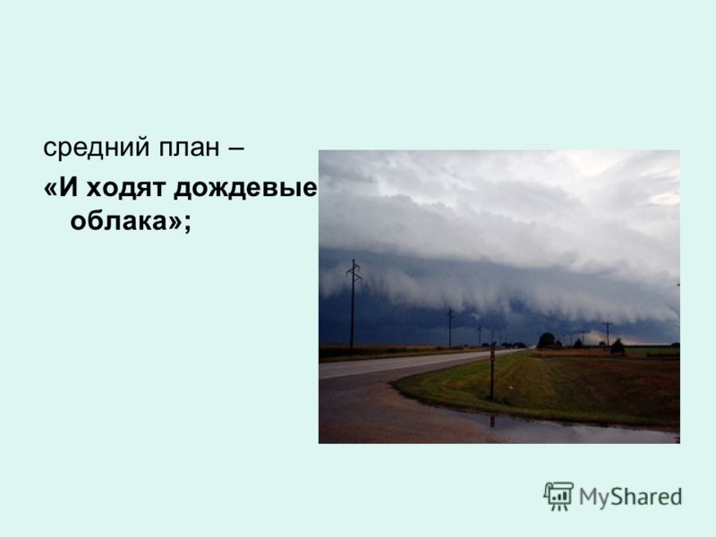 средний план – «И ходят дождевые облака»;