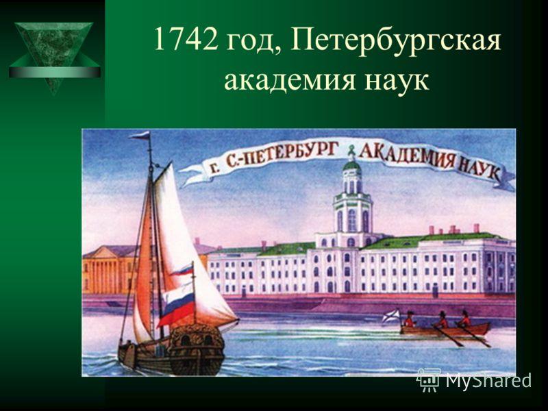 1742 год, Петербургская академия наук