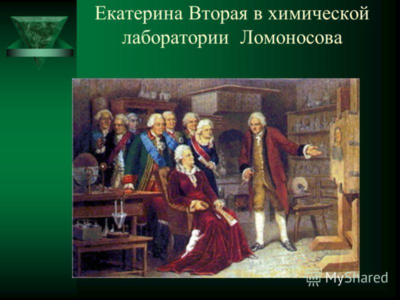 Екатерина Вторая в химической лаборатории Ломоносова